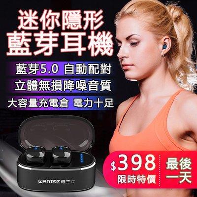 【現貨】真無線藍芽耳機5.0 單雙耳入耳塞式 迷你運動跑步開車隱形耳機 超長待機 安卓蘋果通用 交換禮物