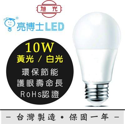 《睿豐科技》亮博士10W LED燈泡省電燈泡 CNS RoHS認證 全電壓保固一年 另有崁燈/吸頂燈