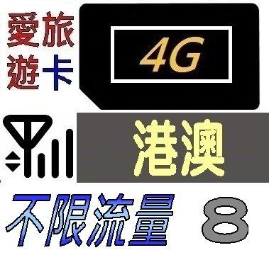【港澳8天】4G/LTE 不限流量 不限速(不降速) 香港 澳門 8日 吃到飽 愛旅遊上網卡 H2G8D