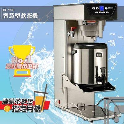 原廠保固附發票~偉志牌 智慧型煮茶機 GE-298 商用智慧型茶葉/咖啡沖泡機 商用咖啡機 飲水機 泡茶機 咖啡機