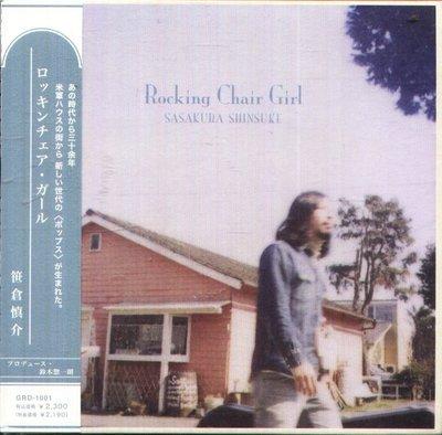 K - SASAKURA SHINSUKE 笹倉慎介 - Rocking Chair Girl - 日版 - NEW