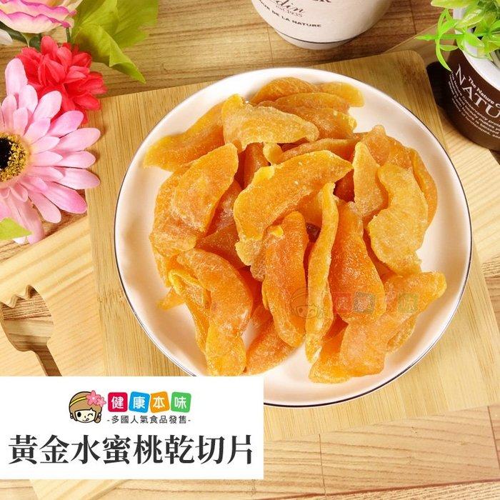 黃金水蜜桃乾切片小包裝 果乾[TW190710]健康本味
