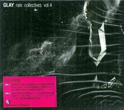 *【正價品】GLAY // RARE COLLECTIVES VOL.4 ~ 雙CD、史上不可或缺的夢幻曲目第四彈