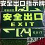 【沛大建材】 夜光 螢光 消防出口 安全逃生...