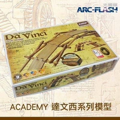 【ACADEMY系列】NO.9 經典拱橋 - 以達文西手稿設計,可動式組裝模型,附圖解說明書