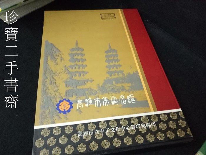 【珍寶二手書齋B5】中華民國84年美術名鑑 高雄市政府