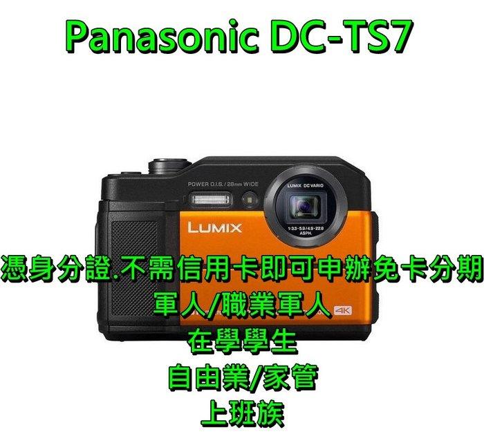 Panasonic DC-TS7 防水相機 台灣公司貨【軍人 學生 上班族 家管 自由業 免卡分期】