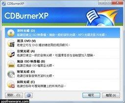 CDBurnerXP燒錄軟體-簡單好用功能齊全-可灌不限台數