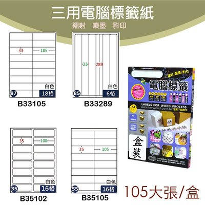 【現貨供應】鶴屋 B33105/B33289/B35102/B35105  標籤紙 出貨 信封貼紙 影印 雷射 噴墨