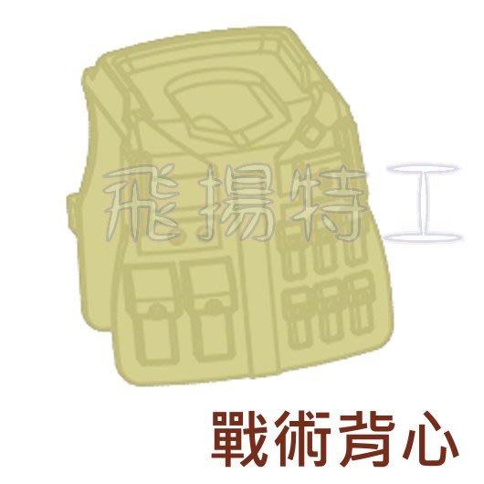 【飛揚特工】小顆粒 積木散件 SDR303  防暴 特警 裝備 戰術背心 SWAT (非LEGO,可與樂高相容)
