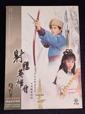 港版DVD 射鵰英雄傳之鐵血丹心/東邪西毒/華山論劍