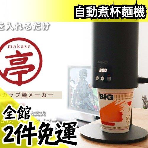 日本 THANKO 自動煮杯麵機 快速泡麵 懶人救星 新奇交換禮物 冬季保暖必備【水貨碼頭】