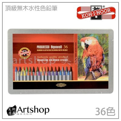 【Artshop美術用品】捷克 KOH-I-NOOR 頂級無木水性色鉛筆 36色 鐵盒 #8785