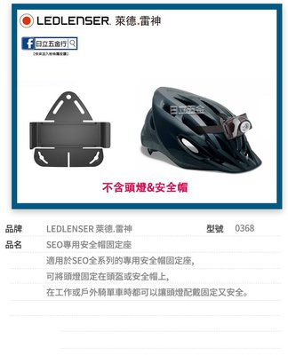 EJ工具《附發票》0368 德國 LED LENSER 萊德.雷神 SEO專用安全帽固定座