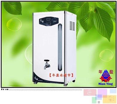 【NianYing 淨水】HAOHSING 豪星牌 HS- 10GB(加侖) 貯備型電開水機《免運費》
