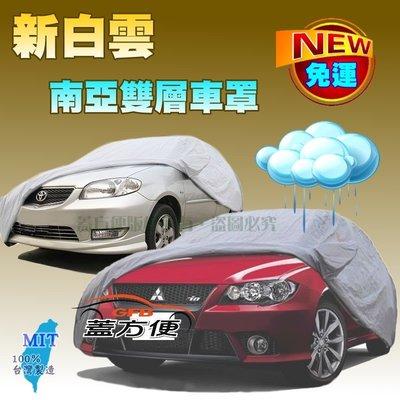 【蓋方便】新白雲(4WD-M。免運)加厚送反光條車罩《裕隆》LEAF + Grand Livina 雷米娜 現貨可自取