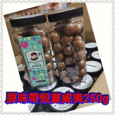 越南罐裝 帶殼夏威夷果 250g 原味 全素食