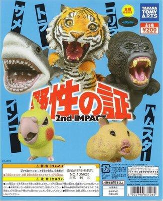 日版 代理 T-ARTS 扭蛋 野性之証 吼吼吼 嘶吼的野生動物 第2彈 全5種  現貨