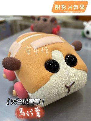 |安手作|天竺鼠車車 《臺灣製 黏土材料包》回力車款