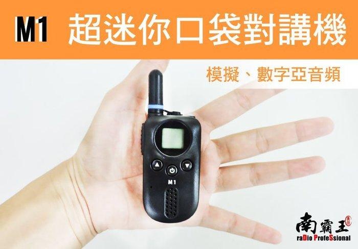 └南霸王┐AITOUCH M1 2支組合 附贈項帶、耳機麥克風 M1 免執照 超迷你對講機 FRS