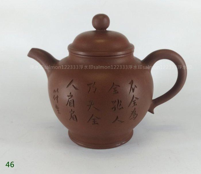 大圓壺 清末 紫砂壺 宜興 茶壺 中國宜興 朱泥 紫泥 茶具