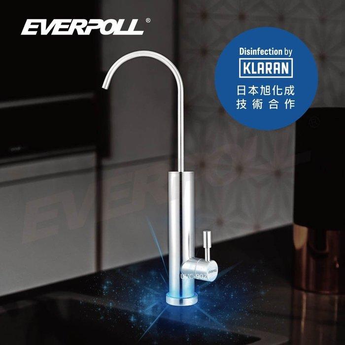 愛惠浦科技 EVERPOLL UVC-902 紫外線 殺菌器 滅菌 鵝頸 龍頭 如需安裝 請先洽詢 北台灣淨水