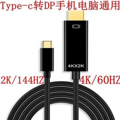 (台灣)Thunderbolt 3 to DisplayPort type-c to DisplayPort轉dp連接線