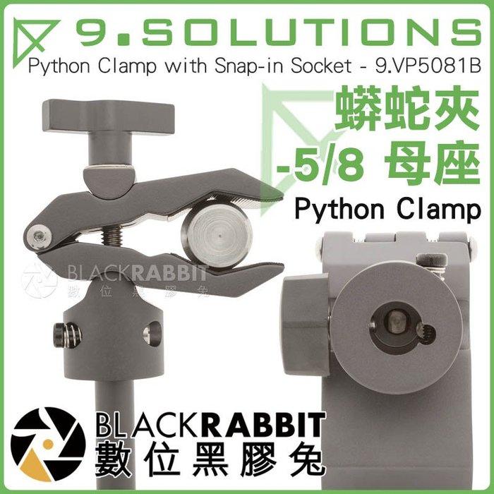 數位黑膠兔【 9.SOLUTIONS 蟒蛇夾 - 5/8 母座 】 Python Clamp 大力夾 圓管 夾具 攝影架