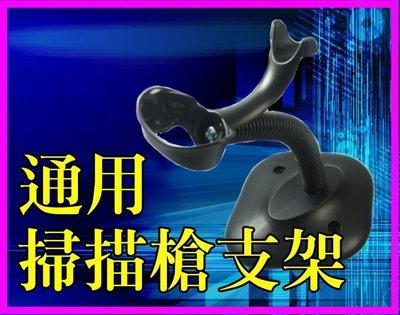 【傻瓜批發】(R105)通用掃描槍支架 掃描器 條碼槍支架 可通用 彎曲軟管 收納 保護套 板橋可自取