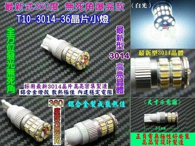 《日樣》新型 T10-3014-36晶 SMD/LED 全方位高亮度(光源360度無死角)小燈 牌照燈 室內燈 T15