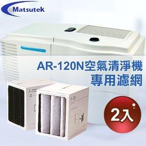 ≦拍賣達人≧Matsutek AR-120N(含稅) 空氣清淨機專用濾網(2入)