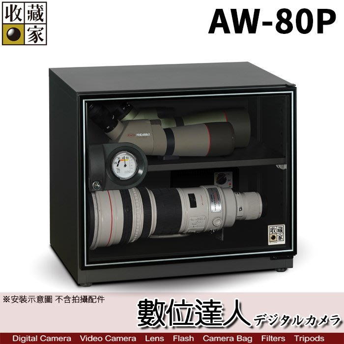 【數位達人】免運 台灣收藏家 電子防潮箱 AW-80P 81公升 AW80新款 超省電無聲運作 防潮箱 收納櫃