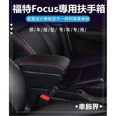 福特Focus扶手箱專用免打孔05-15款Focus中央手扶箱老款 Focus專用 原車刻模 加厚材質 杯架 USB