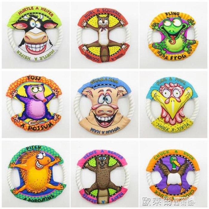 飛盤玩具 寵物玩具狗狗飛盤帆布材質結實耐咬磨牙棉繩玩具金毛玩具