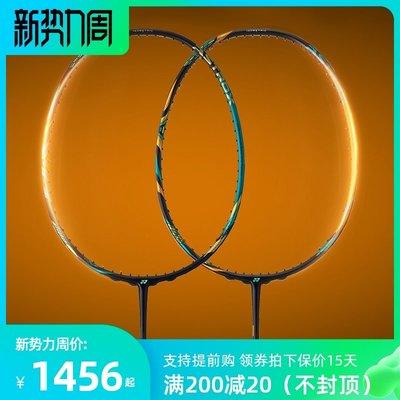 百貨2021尤尼克斯YONEX天斧88D/S PRO專業羽毛球拍全碳素單拍進攻型