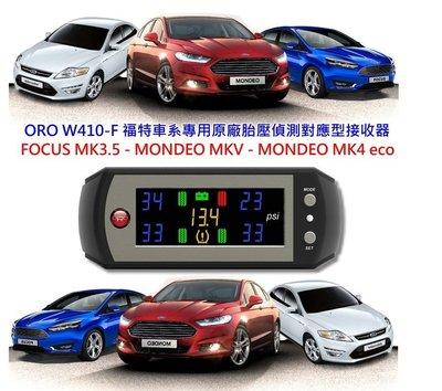三重 國道旁 ~佳林輪胎~ ORO W410F Ford Focus MK3.5 Mondeo MKV MK4 胎壓接收