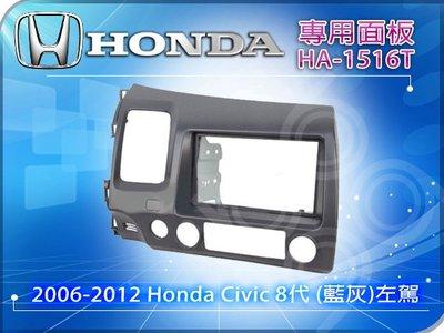 九九汽車音響【HONDA】2006-2012 Honda Civic 8代 (藍灰)左駕