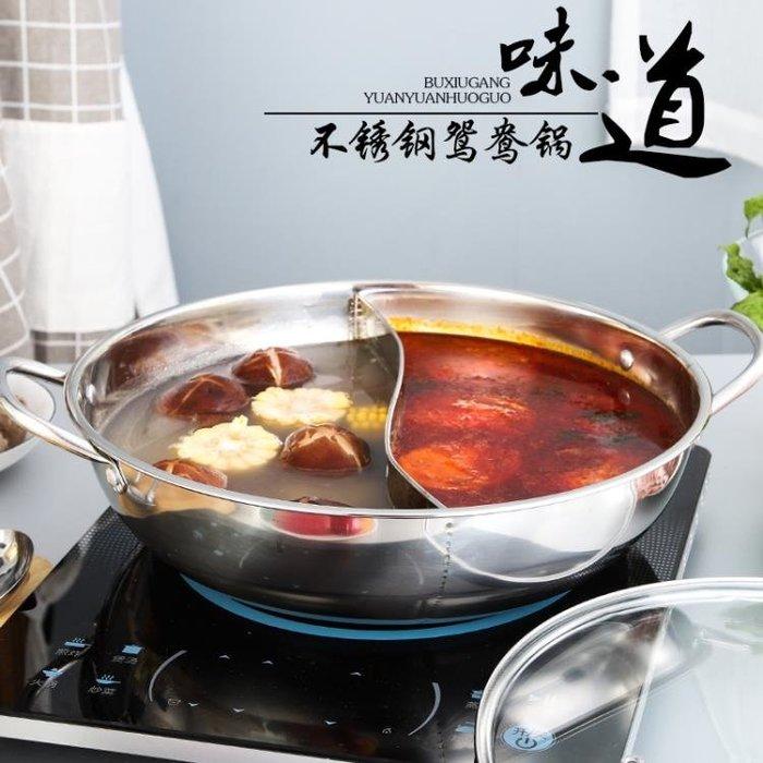 鴛鴦鍋火鍋盆加厚電磁爐專用鍋家用不銹鋼火鍋鍋湯鍋爐帶蓋商用