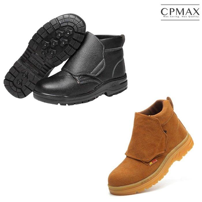 CPMAX 包頭工作鞋 工廠鞋 工地鞋 鋼包頭 防砸 防穿刺 耐磨 透氣高筒 防燙 防護 安全鞋 防護鞋 工作鞋 S97