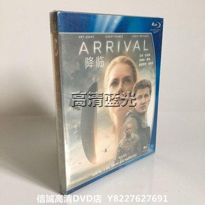 信誠高清DVD店 電影藍光碟BD25 降臨 Arrival 天煞異降高清收藏版1080P 全新盒裝 兩套免運