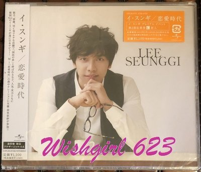 LEE SEUNGGI 李昇基 -『イ・スンギ/恋愛時代』日版單曲CD(全新品/通常盤限定A)~戀愛時代、花遊記、浪客行