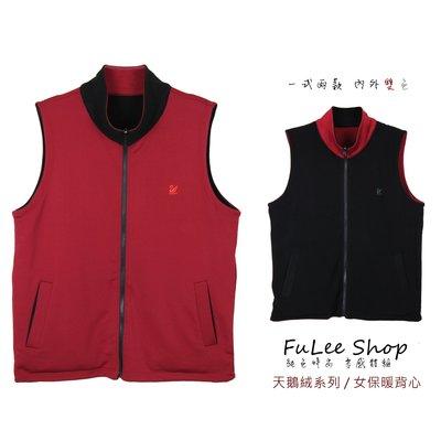保暖背心(僅剩S號現貨) 內外雙色 雙層天鵝絨 舊款出清 羽絨衣發熱衣可參考【FuLee Shop 服利社】