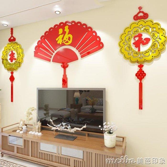 小中國風房間客廳沙發電視背景墻面新年裝飾3d立體亞克力墻貼畫貼紙qm
