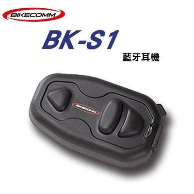【送鐵夾+擊破器車充頭+USB防水套】騎士通 BIKECOMM BK-S1 機車安全帽無線藍芽耳機 非V5S / M3