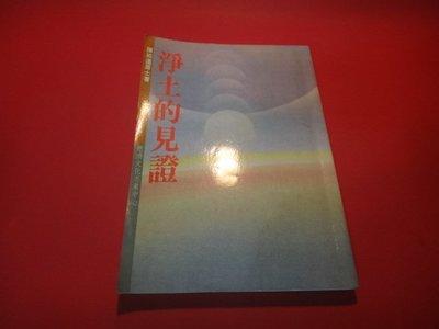 【愛悅二手書坊 28-11】淨土的見證      陳柏達/著      佛教慈濟文化