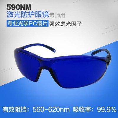 防護眼鏡黃光橙紅光SHR快閃脫毛OPT冰點美容儀激光護目鏡 st2035