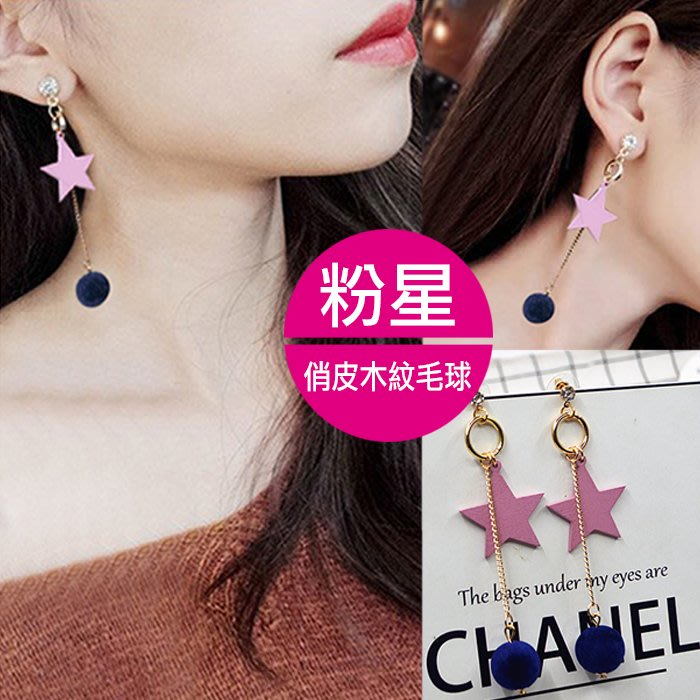 【JS 姊妹時代】【4I4805】日系時尚俏皮木紋星星毛球長款垂吊式耳針耳環