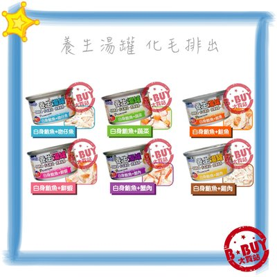 BBUY 養生 湯罐 Monge 除臭 一箱24罐下標區 80g 化毛 六種口味 香濃貓湯罐 點心罐頭 犬貓寵物用品