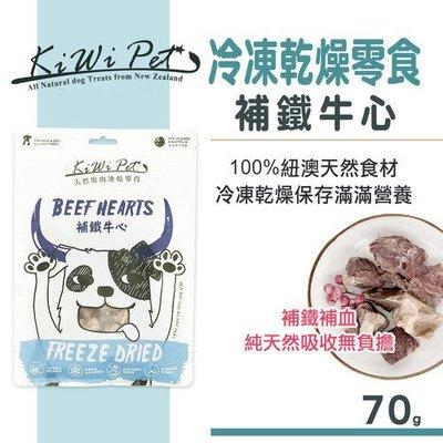 Ω永和喵吉汪Ω-KIWIPET 天然零食 冷凍乾燥系列 補鐵牛心 70g 狗零食 新北市