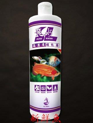 免運費~新鮮魚水族館~淞亮 正蝦 魔水 硝化菌 觀賞 魚類 專用 500ml (淞亮全系列商品都有)